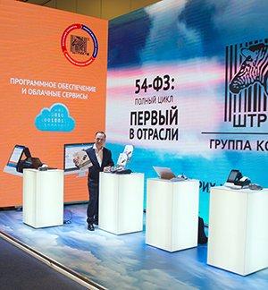 в Конгресс-парке, RadissonRoyalMoscow прошла Всероссийская конференция «Онлайн кассы: новые возможности ритейла